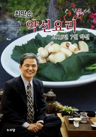 최만순 약선요리 (2019년 7월 약선)