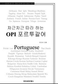 차근차근 따라 하는 OPI 포르투갈어
