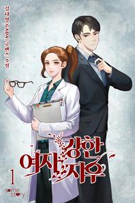 강한 여자, 지우(외전증보판)(전4권)(완결)