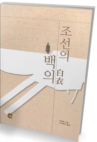조선의 백의(白衣)