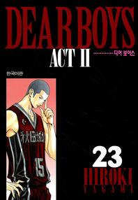 디어 보이스 (DEAR BOYS) ACT 2. 23