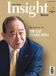 Insight Korea 2019년 12월호