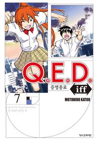 Q.E.D. iff -증명종료- (큐이디 이프). 7