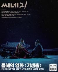 씨네21 2019년 12월 1236호 (주간지)
