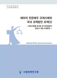 해외의 전관예우 규제사례와 국내 규제방안 모색(2) -해외사례를 토대로 한 퇴직법관의 변호사 개업 규제방안-