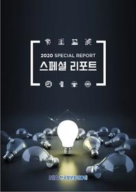 [스페셜리포트 2020-2] AWS Re:Invent 2019(아마존웹서비스 기술컨퍼런스) - 인공지능 플랫폼의 현재와 미