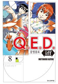 Q.E.D. iff -증명종료- (큐이디 이프). 8