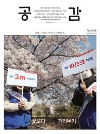공감 549호