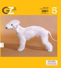 GZ 2020년 05월호