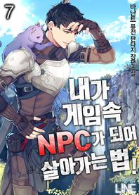내가 게임 속 NPC가 되어 살아가는 법. 7