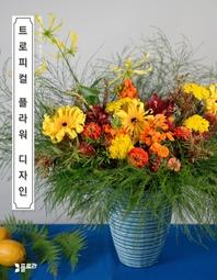 트로피컬 플라워 디자인(Tropical Flower Design)