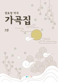 권효정 작곡 가곡집 2권