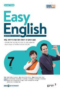 EASY ENGLISH(EBS 방송교재 2020년 7월)