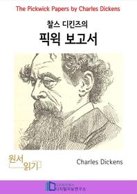 찰스 디킨즈의 픽윅보고서_The Pickwick Papers by Charles Dickens