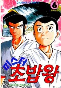 미스터 초밥왕. 6