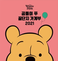 디즈니 곰돌이 푸 꿀단지 가계부(2021)