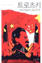 트로츠키: 테러리즘과 공산주의