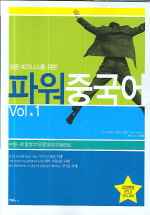 파워 중국어 Vol.1(성공 비즈니스를 위한)(TAPE2개포함)