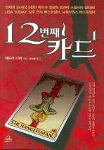 12번째 카드 1