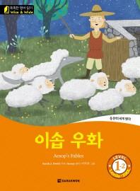 이솝 우화(Aesop's Fables)(CD1장포함)(똑똑한 영어 읽기 Wise & Wide 1-2)