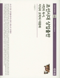 조선시대 상업출판(민속원 아르케북스 59)