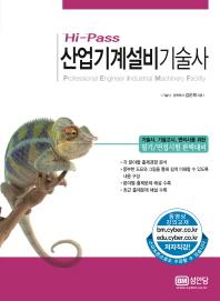 산업기계설비기술사(Hi-Pass)(개정증보판 2판)
