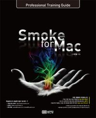 Smoke for Mac