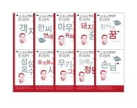 교과서 한국문학 (황석영 대표작 시리즈)SET