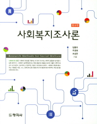 사회복지조사론(2018)(증보판)