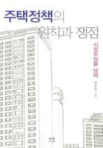 주택정책의 원칙과 쟁점: 시장주의를 넘어(양장본 HardCover)