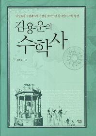 김용운의 수학사(양장본 HardCover)