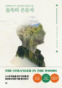 숲속의 은둔자