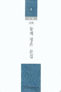 동계 정온 문집 세트(국역)(전4권)