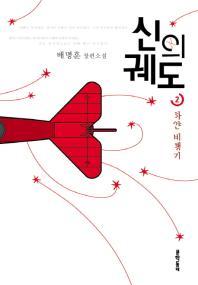 신의 궤도. 2: 하얀 비행기