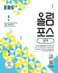 고등 국어(2019)(EBS 올림포스)