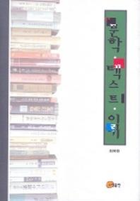 문학 텍스트 읽기