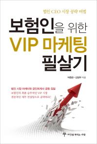 보험인을 위한 VIP마케팅 필살기