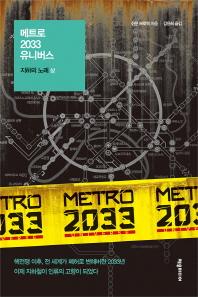 메트로 2033 유니버스: 지하의 노래(상)