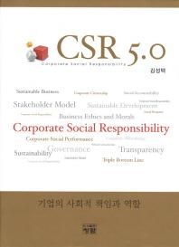 CSR 5.0(양장본 HardCover)