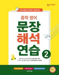 중학 영어 문장해석연습. 2
