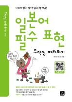 일본어 필수 표현 무작정 따라하기(CD1장포함)