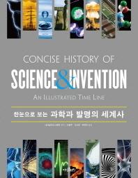과학과 발명의 세계사