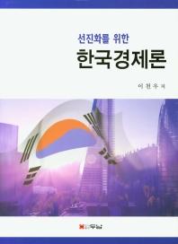 한국경제론(선진화를 위한)(양장본 HardCover)