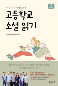 고등학교 소설 읽기 둘째권(아홉 가지 주제로 엮은)(12판)