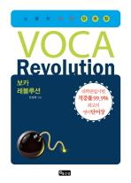 VOCA REVOLUTION(보카 레볼루션)