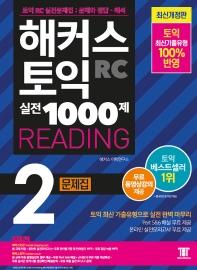 해커스 토익 실전 1000제. 2: RC 리딩(Reading) 문제집(2019)