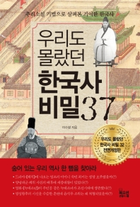 한국사 비밀 37(우리도 몰랐던)