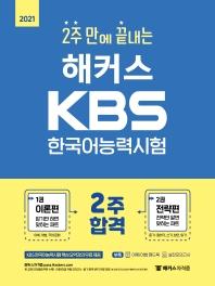KBS 한국어능력시험(2021)(해커스 2주 만에 끝내는)