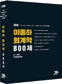 이종하 회계학 800제(2018)