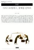 아리스토텔레스 경제를 말하다(책세상문고우리시대 42)
